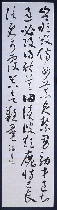 blogten_kaiso090630.jpg