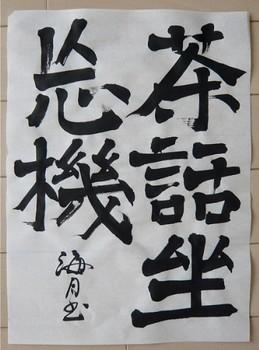 blogten090930_sosakuhan.jpg