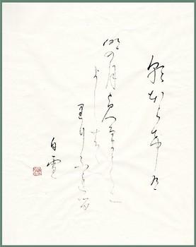 hyaku-31.jpg