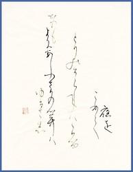 hyaku-62.jpg