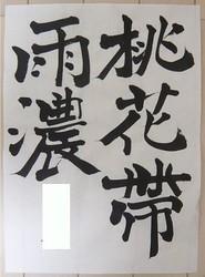 kakizome_ren11.jpg