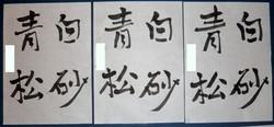kyosho_hangyo0907.jpg