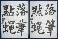 kyosho_hanshi1106.jpg