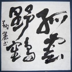 kyosho_kaku1106.jpg