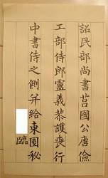 kyosho_saikai1011.jpg