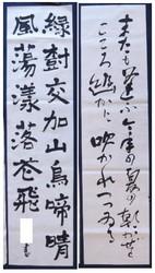 kyoshojohuku_0906.jpg