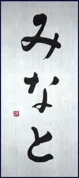 minato1.jpg