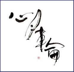 shingetsurin.jpg